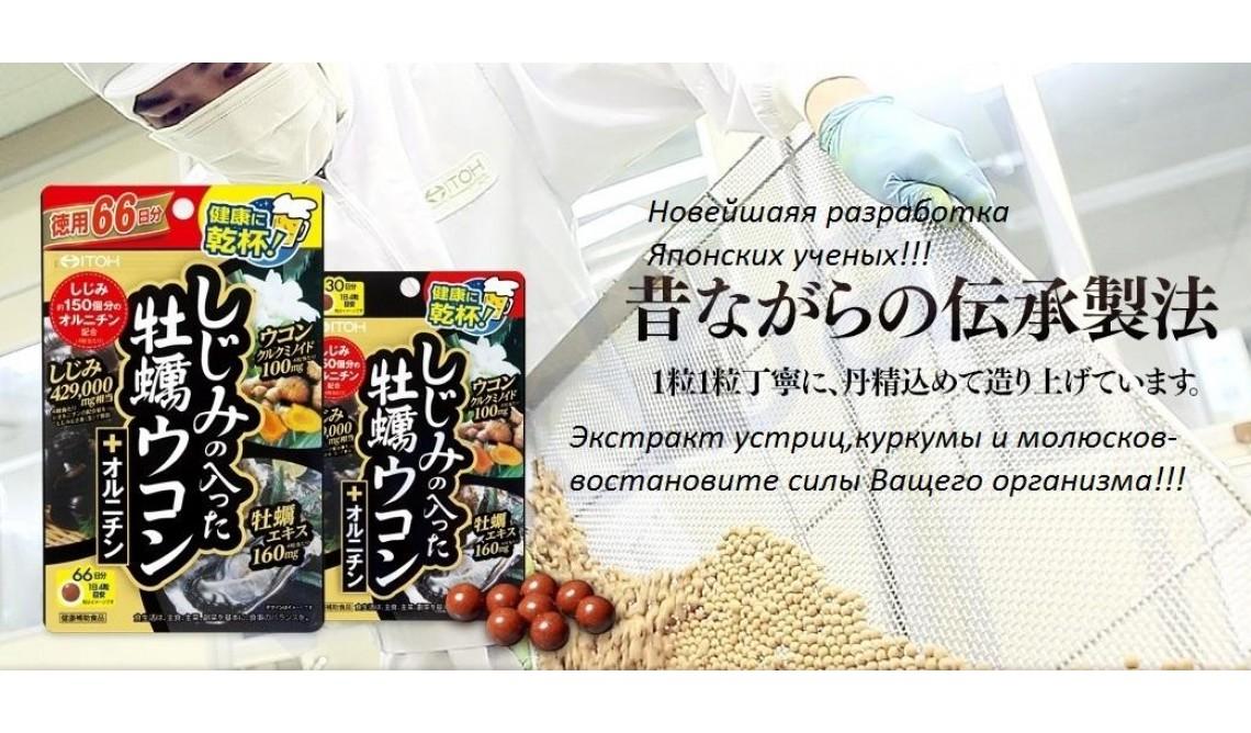 Экстракт устрицы куркумы молюсков орнитин на 66 дней ITOH